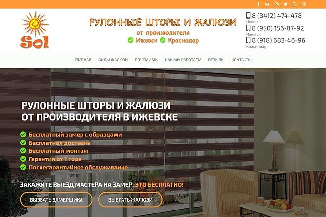 Landing Page с 0 + дизайн 82 - kwork.ru