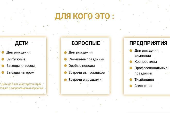 Создаю Лендинг на Тильде под ключ 35 - kwork.ru
