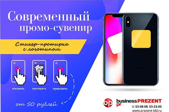 Баннер на сайт 124 - kwork.ru
