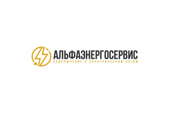 Качественный логотип по вашему образцу. Ваш лого в векторе 20 - kwork.ru