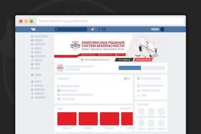 Сделаю оформление Вконтакте для группы 29 - kwork.ru