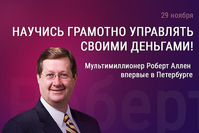 Нарисую слайд для сайта 44 - kwork.ru