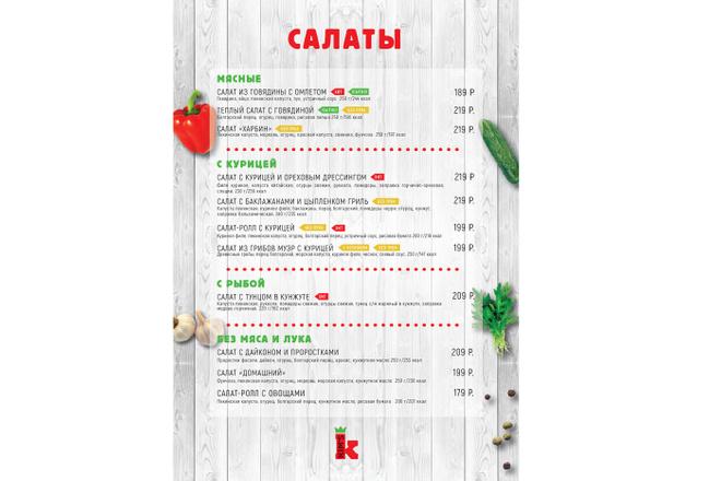 Дизайн меню для кафе, ресторанов, баров и салонов красоты 8 - kwork.ru
