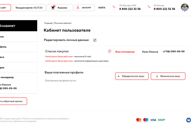 Дизайн одного блока Вашего сайта в PSD 46 - kwork.ru