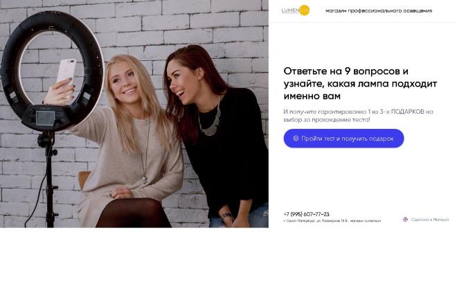 Создам квиз сайт на marquiz.ru 6 - kwork.ru