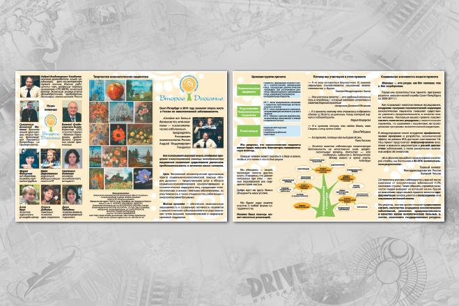 Дизайн - макет любой сложности для полиграфии. Вёрстка 14 - kwork.ru