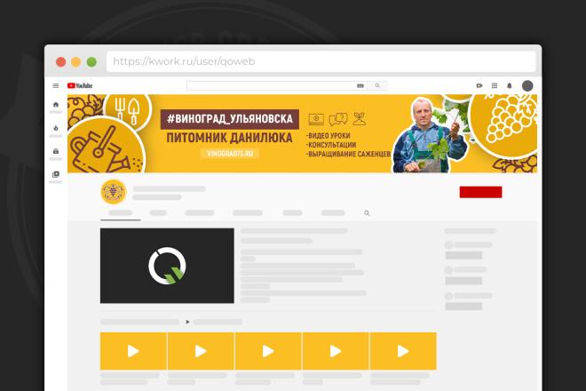 Сделаю оформление канала YouTube 52 - kwork.ru
