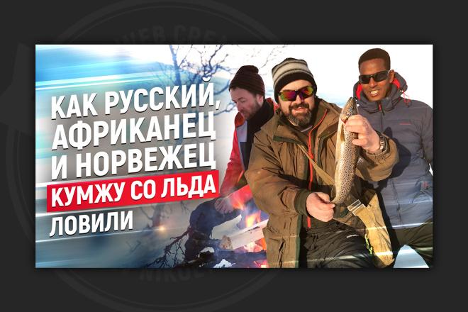 Сделаю превью для видео на YouTube 21 - kwork.ru