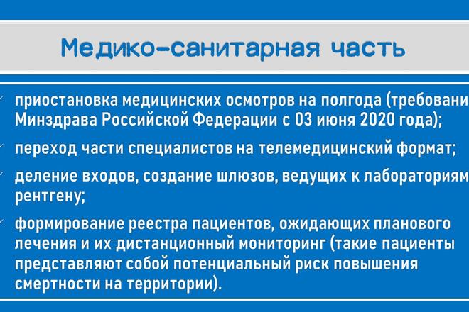 Создание презентаций 3 - kwork.ru