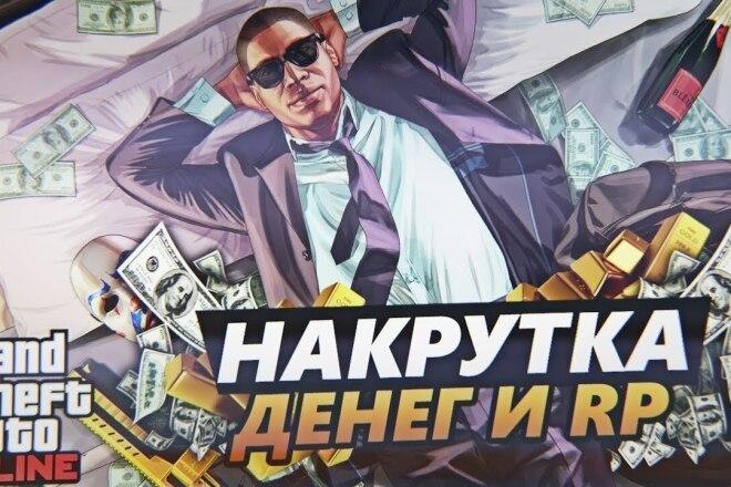 Обучение накрутки денег в GTA 5 1 - kwork.ru