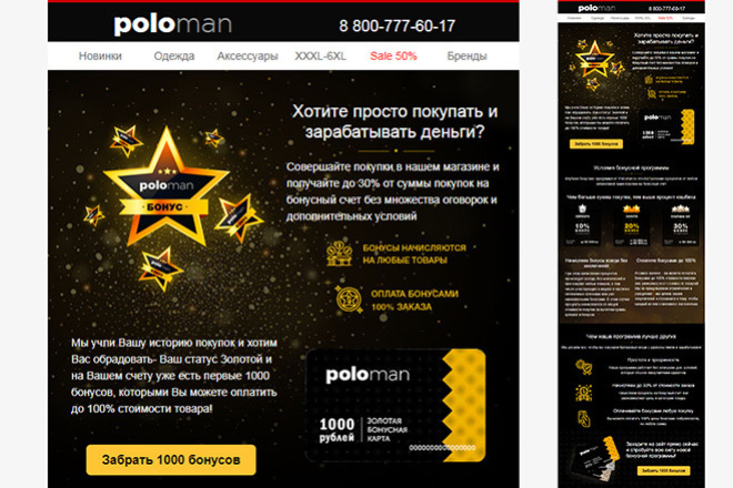 Дизайн и верстка адаптивного html письма для e-mail рассылки 86 - kwork.ru