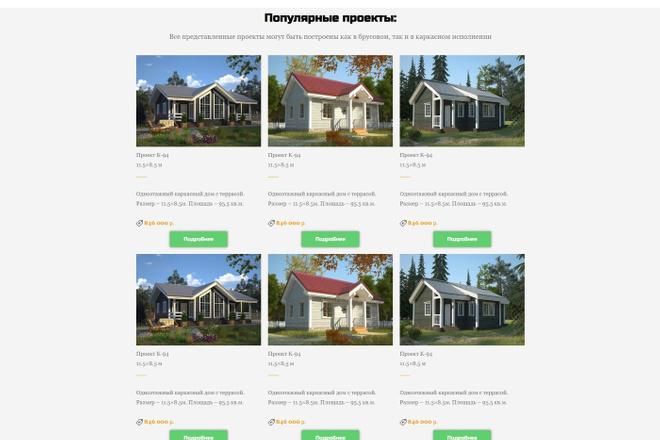 Создание сайта на WordPress 55 - kwork.ru