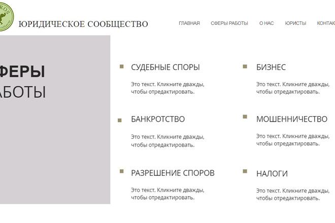 Создание сайтов на конструкторе сайтов WIX, nethouse 1 - kwork.ru