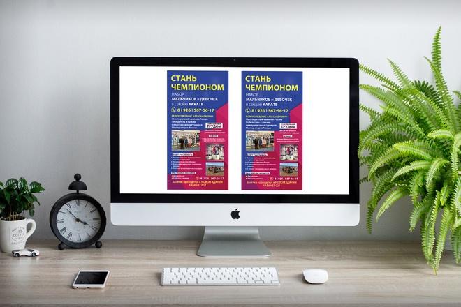 Разработаю дизайн наружной рекламы 85 - kwork.ru