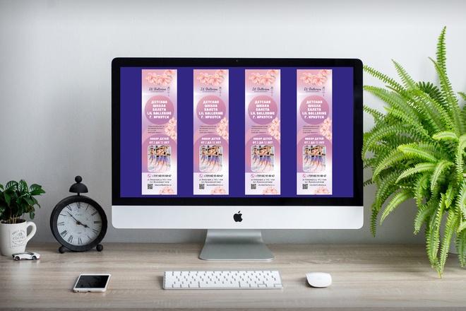 Разработаю дизайн наружной рекламы 83 - kwork.ru