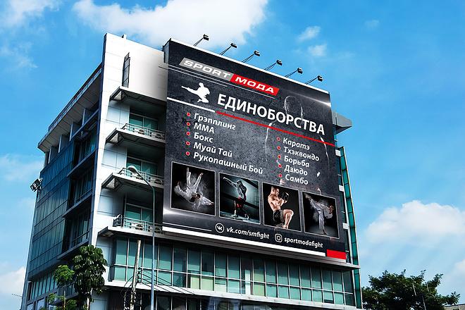 Разработаю дизайн наружной рекламы 81 - kwork.ru