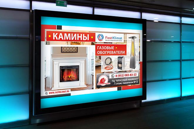Разработаю дизайн наружной рекламы 80 - kwork.ru