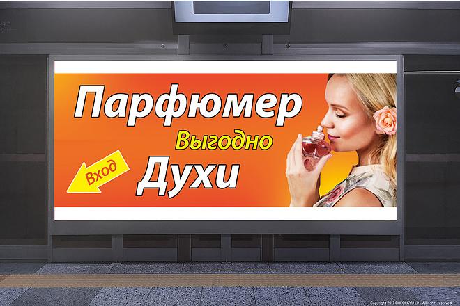 Разработаю дизайн наружной рекламы 78 - kwork.ru