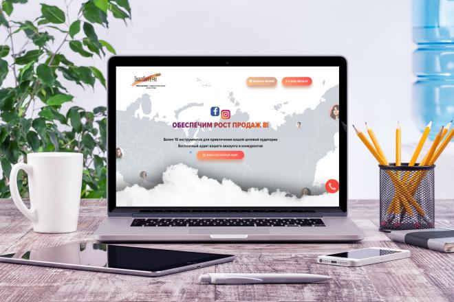 Продающий Landing Page под ключ 27 - kwork.ru