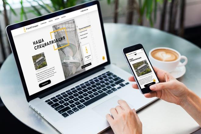 Продающий Landing Page под ключ 16 - kwork.ru