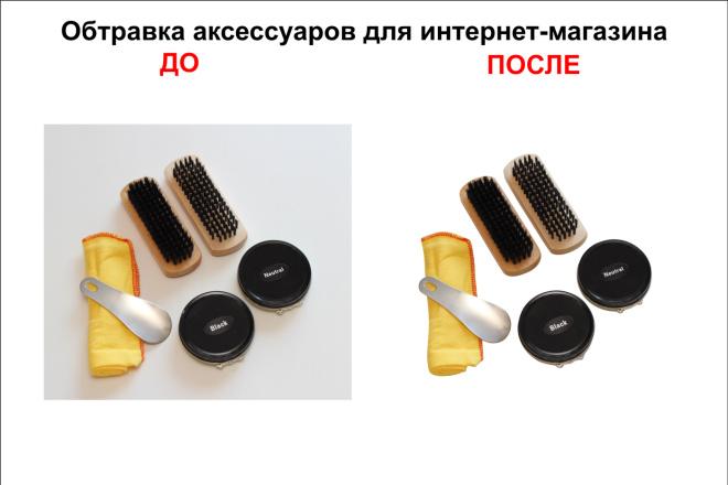 Обтравка изображений 1 - kwork.ru