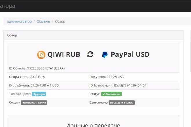 Создам сайт для пассивного заработка 21 - kwork.ru