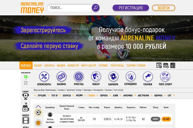 Дизайн для страницы сайта 57 - kwork.ru