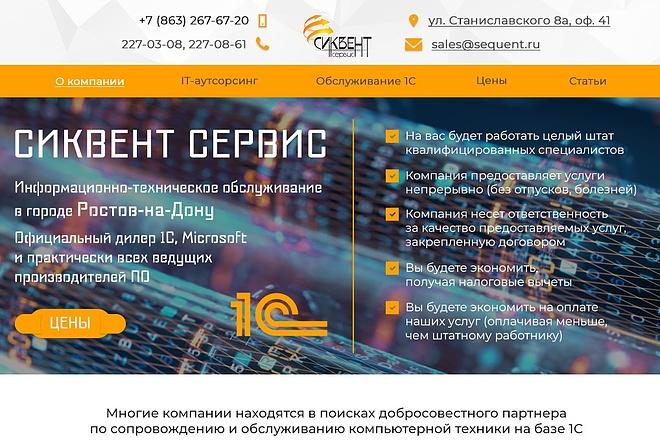 Дизайн для страницы сайта 56 - kwork.ru