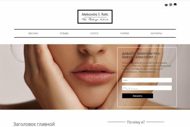 Скопирую любой сайт или шаблон 38 - kwork.ru