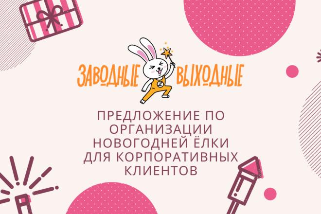 Стильный дизайн презентации 314 - kwork.ru