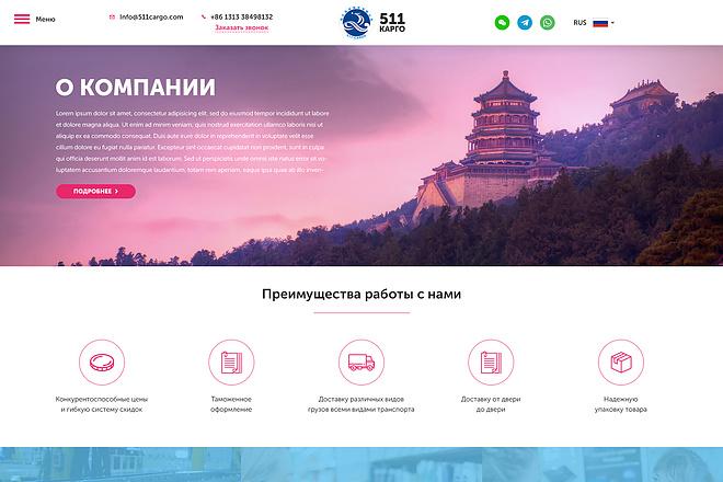 Дизайн страницы сайта 95 - kwork.ru