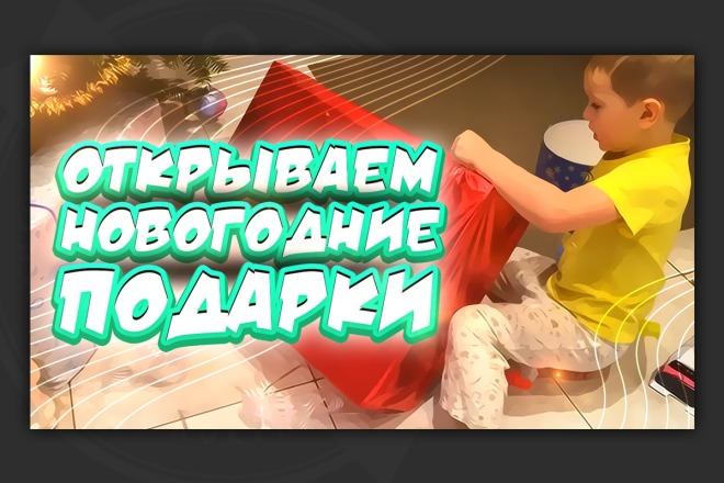 Сделаю превью для видео на YouTube 87 - kwork.ru