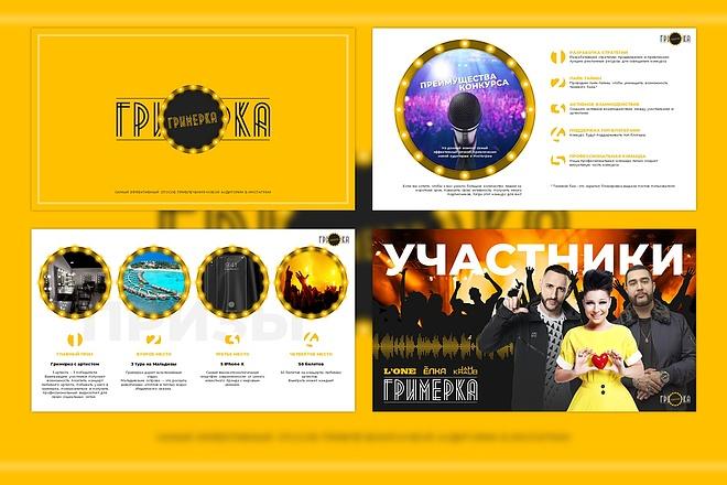 Оформление презентации товара, работы, услуги 99 - kwork.ru