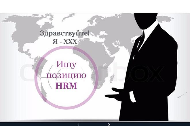 Сделаю презентацию Prezi 3 - kwork.ru