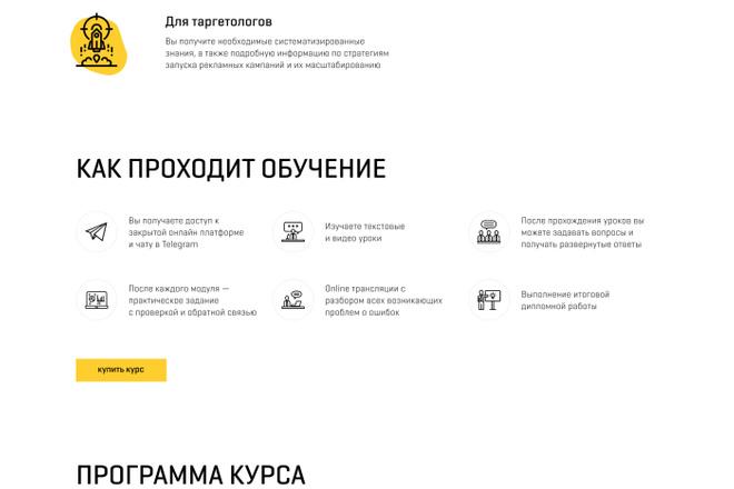 Создание Landing Page, одностраничный сайт под ключ на Tilda 20 - kwork.ru