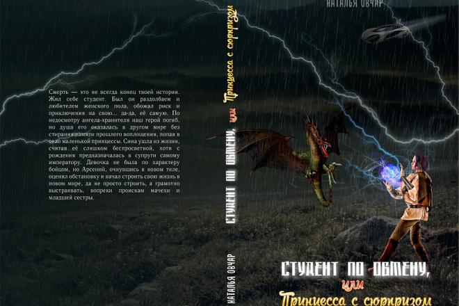 Создам обложку на книгу 27 - kwork.ru
