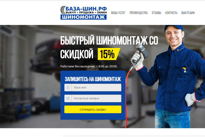 Внесу правки на лендинге.html, css, js 20 - kwork.ru