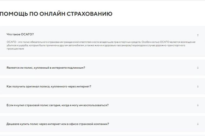 Профессионально и недорого сверстаю любой сайт из PSD макетов 52 - kwork.ru