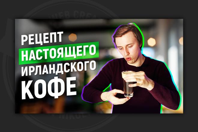 Сделаю превью для видео на YouTube 28 - kwork.ru
