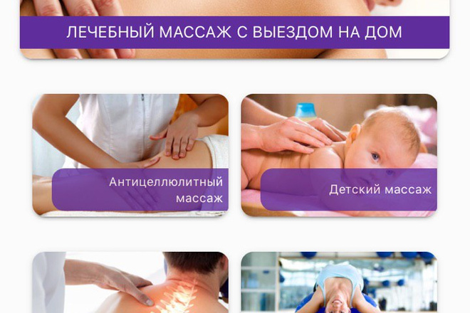 Разработка мобильного приложения под ключ 7 - kwork.ru