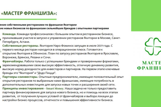 Стильный дизайн презентации 259 - kwork.ru