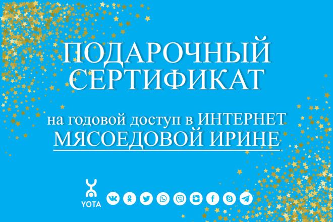 Макет диплома, грамоты, благодарственного письма, сертификата 2 - kwork.ru