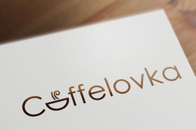 Сделаю логотип в трех вариантах 33 - kwork.ru