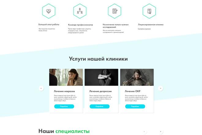 Дизайн одного блока Вашего сайта в PSD 71 - kwork.ru