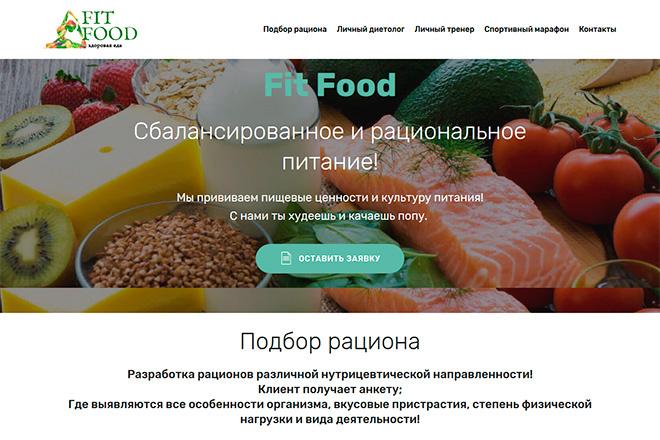 Создам сайт-одностраничник лендинг + 2 подарка 2 - kwork.ru
