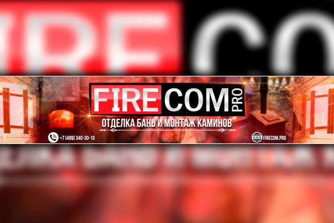 Стильные шапка и аватар для YouTube канала . Оформление Ютуб 1 - kwork.ru