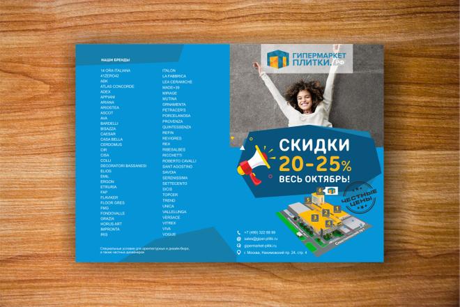 Дизайн флаера, листовки 22 - kwork.ru