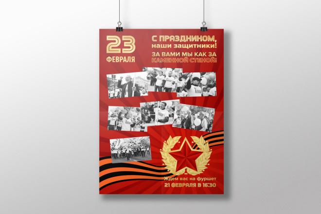 Разработаю дизайна постера, плаката, афиши 2 - kwork.ru