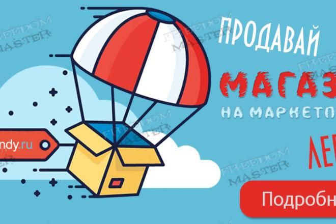 Разработаю 3 promo для рекламы ВКонтакте 58 - kwork.ru