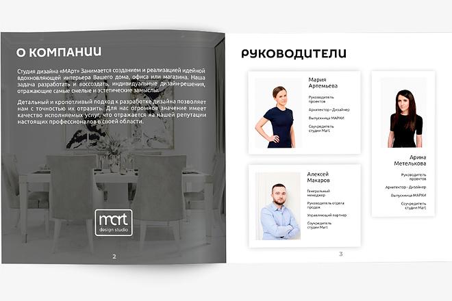 Разработаю Маркетинг Кит, для личных встреч и рассылки 164 - kwork.ru